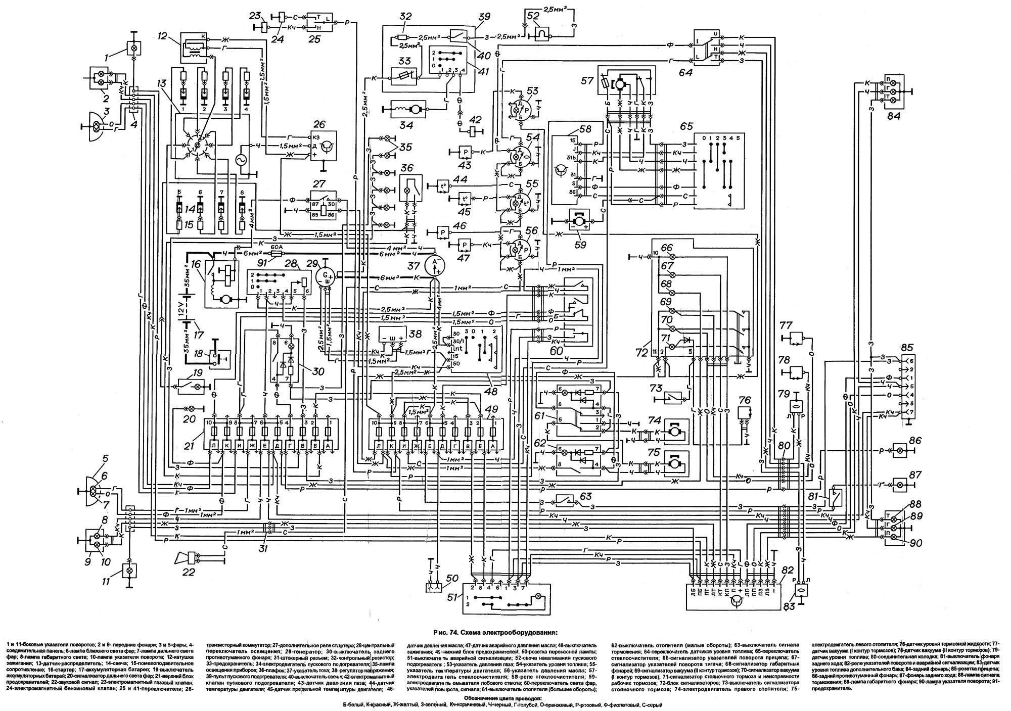 Схема проводки газ-53 цветная с описанием