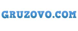 Грузовые автомобили GRUZOVO.COM